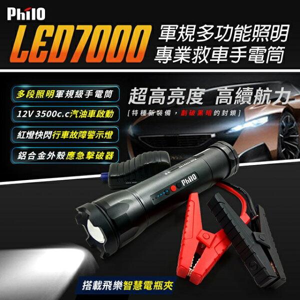 【Philo】飛樂LED7000軍規多功能照明專業救車手電筒