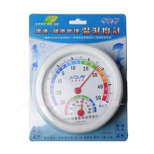 ~九元 ~GM~3050溫濕度計 濕度計 溫度計