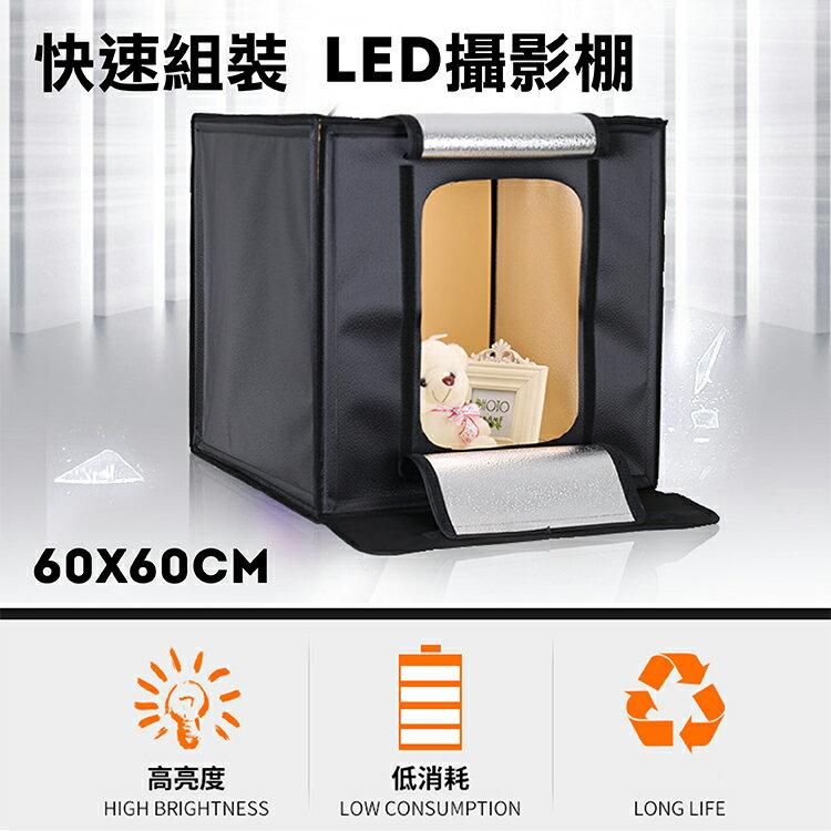 攝彩@快速組裝60x60cm LED攝影棚 柔光箱 攝影燈箱 拍攝柔光箱 頂部開口 柔光棚 簡易款 商品攝影 攜帶方便