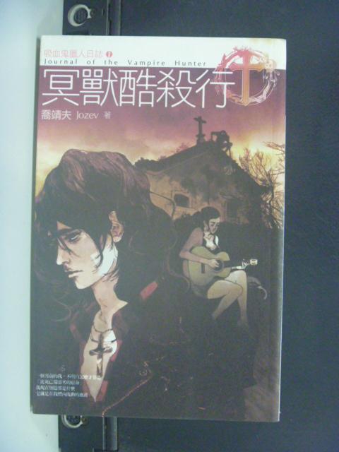 【書寶二手書T4/一般小說_HJH】吸血鬼獵人日誌(2)冥獸酷殺行_喬靖夫