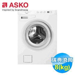 ASKO 瑞典賽寧 8公斤 滾筒式洗衣機 W-6424 【送標準安裝】