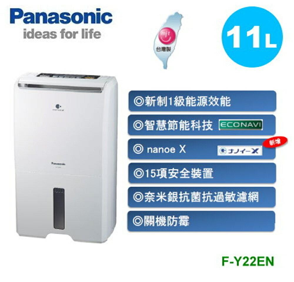 Panasonic國際牌 除濕機 F-Y22EN ※適用坪數:14坪(46m)內