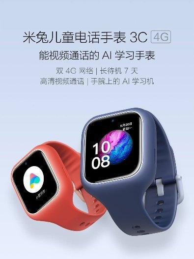 【保固一年 】小米 米兔兒童電話手錶3C 4G版 兒童手錶 智慧手錶 觸控螢幕 視訊通話 小愛同學 防水 GPS 定位