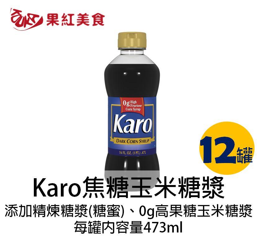 [免運] Karo焦糖玉米糖漿(暗色焦糖)473mlX12瓶