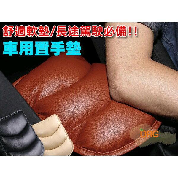 ORG~SD0330~  皮革 汽車  車用  車載 座椅 扶手墊  放手墊  扶手枕