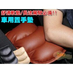 ORG《SD0330》團購 熱銷 皮革 汽車/車用/車載 座椅 扶手墊/放手墊/扶手枕/增高墊/置手墊 中央扶手 用品