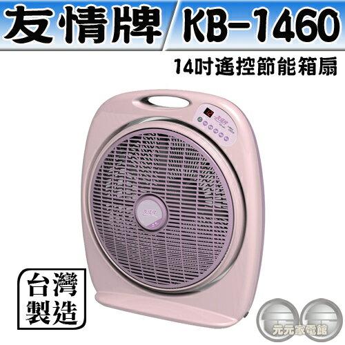 友情14吋遙控節能箱扇KB-1460「台灣製造」