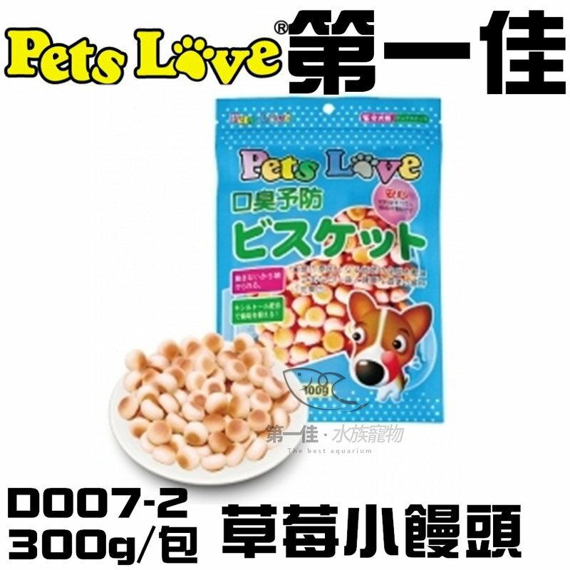 [第一佳 水族寵物]  紐西蘭Pets Love【草莓小饅頭 D007-2 300g/包】防口臭 防齒垢