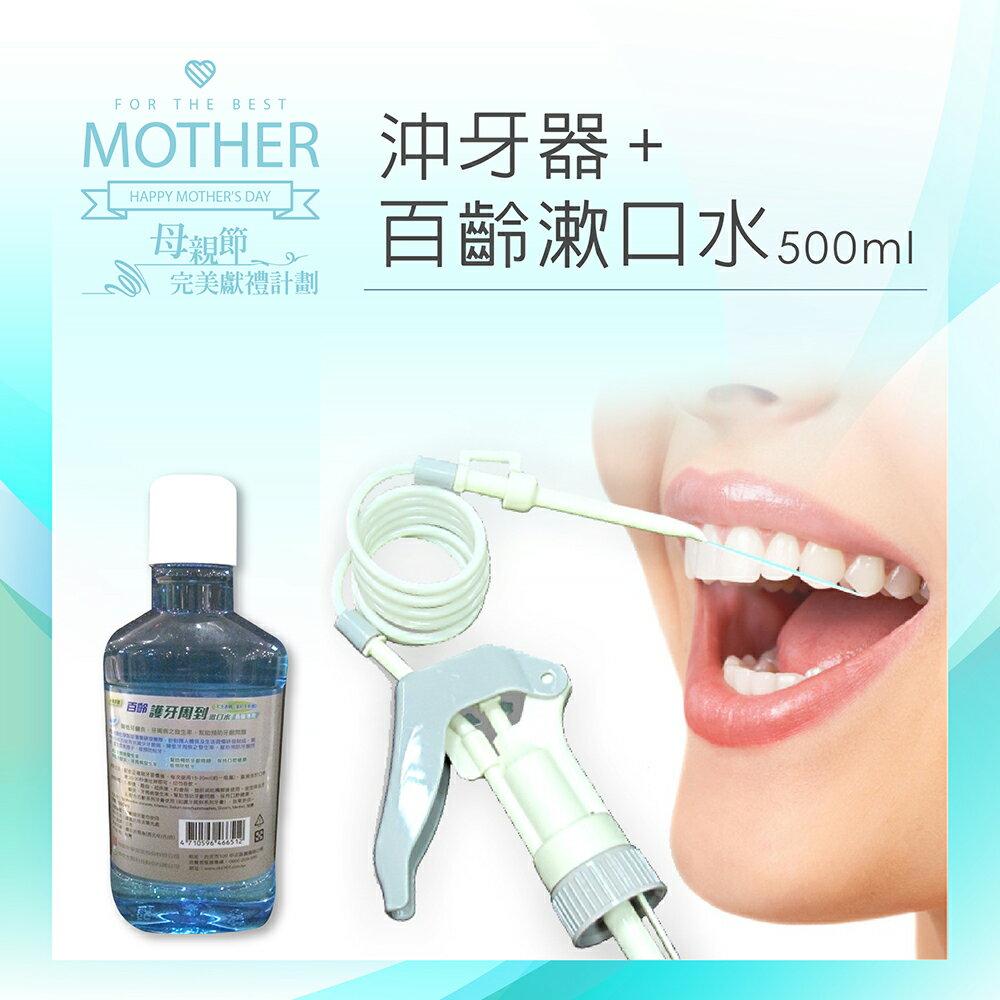 ~加贈百齡塑口水一瓶 新 Any Jet牙立潔隨身沖牙器 1組入  免插電 免 沖牙機 好