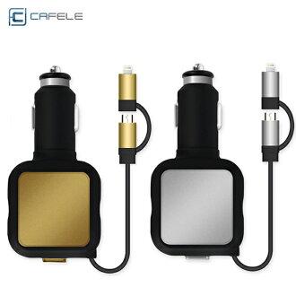 卡斐樂 4.8A 雙USB車充 帶二合一伸縮傳輸線 Apple 8pin+Micro USB 車上充電器 車用充電轉換器
