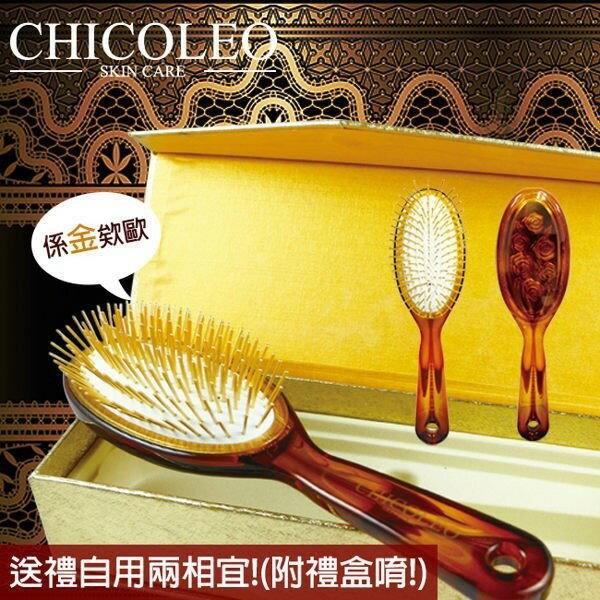 ★超葳★ 女人我最大 小曼老師 推薦 CHICOLEO奇格利爾 鍍24K黃金梳禮盒 按摩頭皮梳子