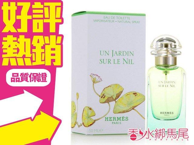 Hermes Un Jardin Sur Le Nil 尼羅河花園中性香水 50ml?香水綁馬尾?