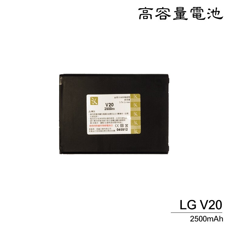 LG V20 H990 高容量電池/防爆高容量電池