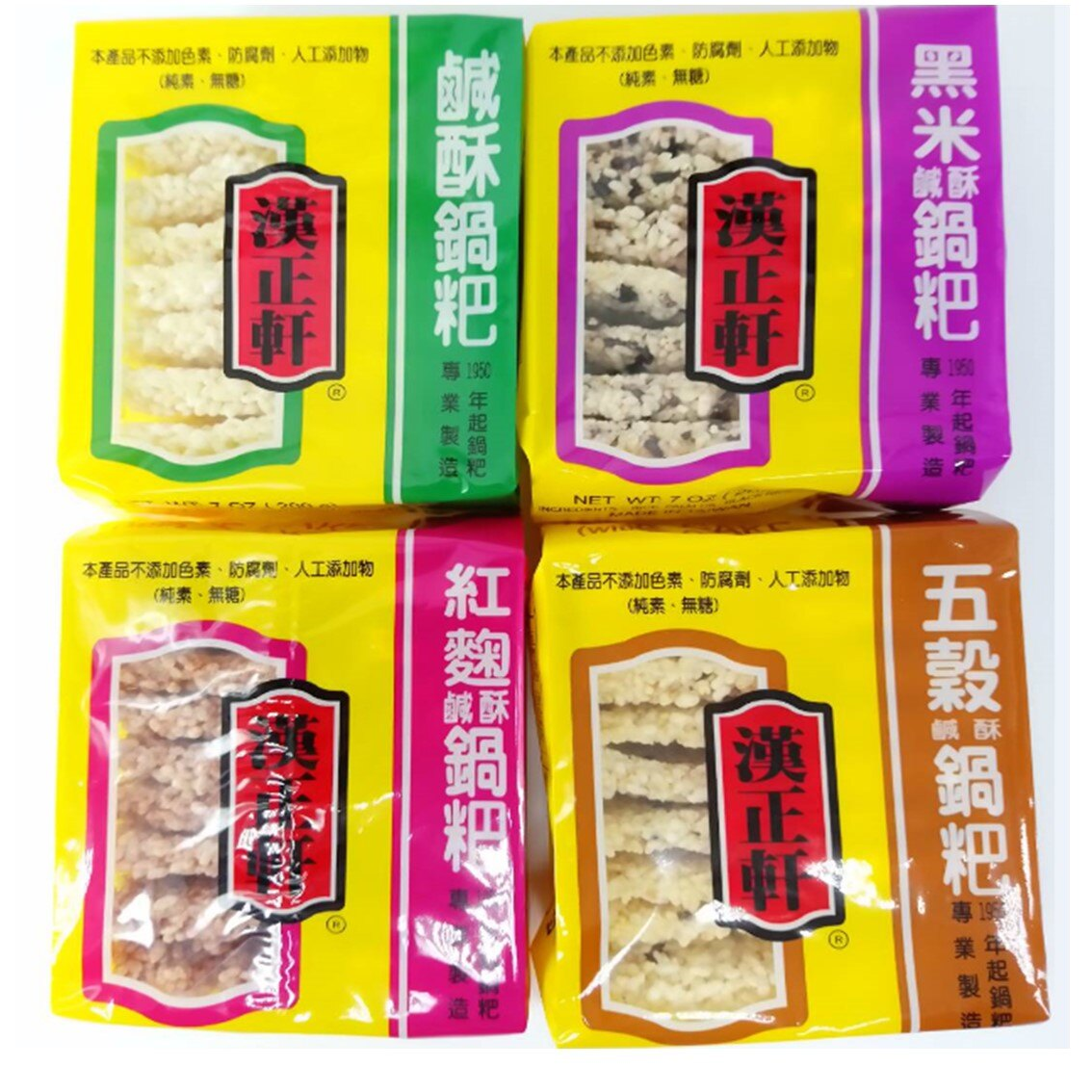 漢正軒 鍋粑 1包 (200g/包 原味/五穀 /黑米/紅麴【樂活生活館】