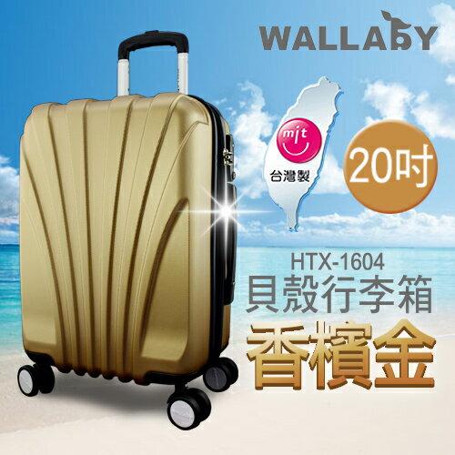 <br/><br/>  WALLABY 袋鼠牌★ 20吋 台灣製 100%PC 貝殼行李箱 香檳金 HTX-1604-20V<br/><br/>
