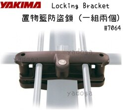 【野道家】YAKIMA  置物盤專用防盜鎖(一組兩個) Locking Bracket #7064
