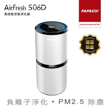 【DR.K 3C】PAPAGO! AirFresh S06D 高效能空氣淨化器(現貨為金色)
