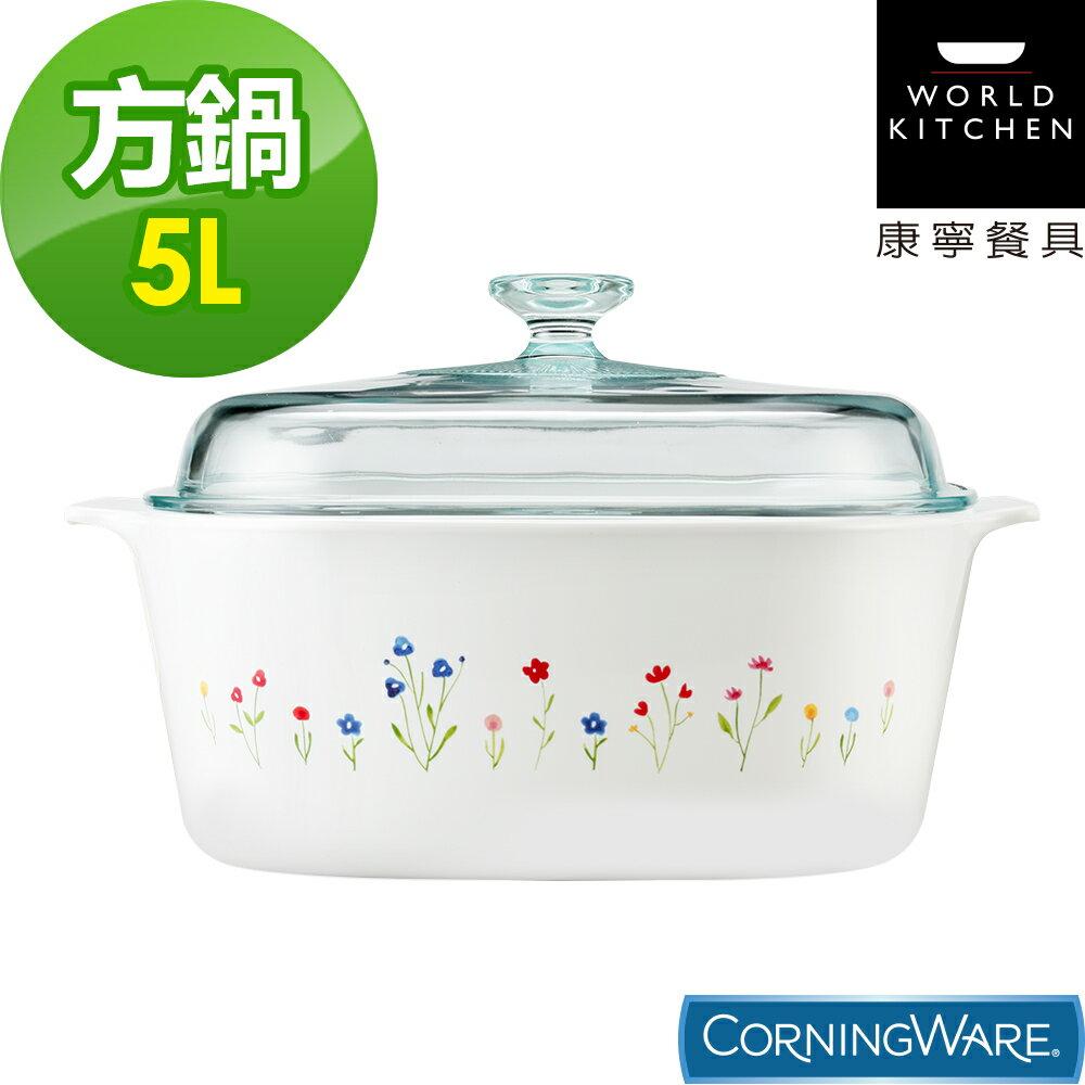 【美國康寧Corningware】5L方形康寧鍋-春漾花朵