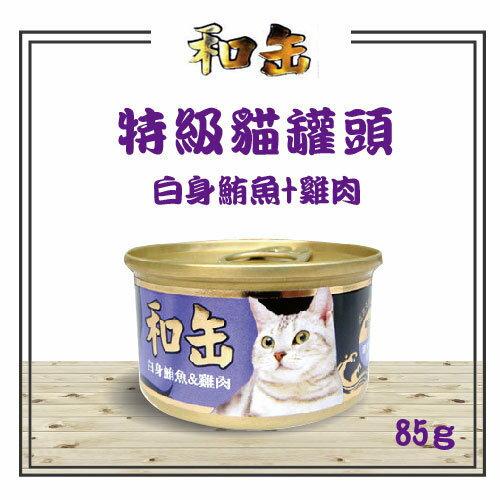 【力奇】和罐 特級貓罐頭(白身鮪魚+雞肉)85g-24元 >可超取(C302A06)