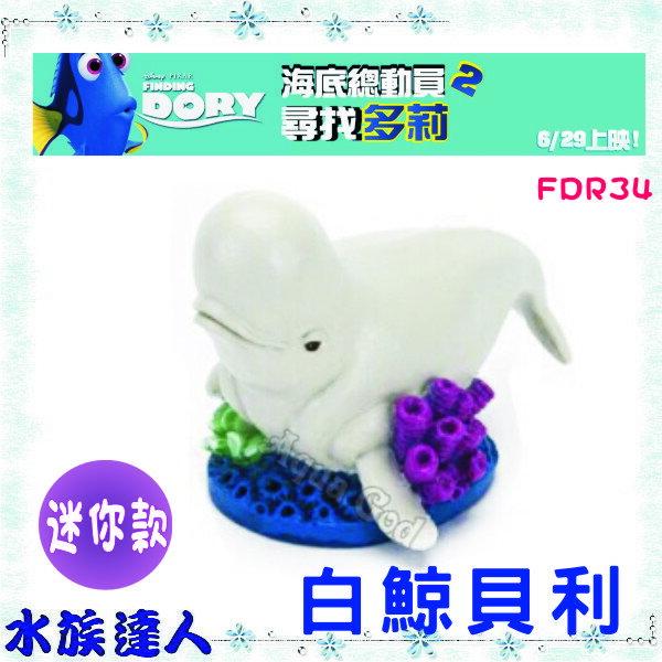 海底總動員2尋找多莉FINDING DORY《白鯨貝利(迷你)E-D2-FDR34》裝飾品公仔 【水族達人】