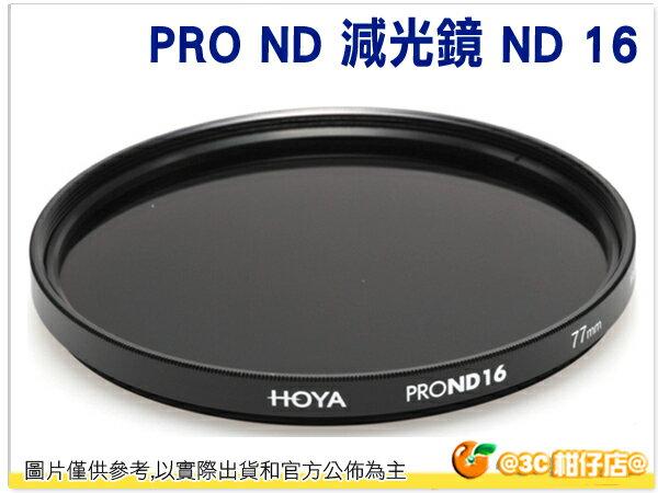 HOYA PRO ND 減光鏡 ND 16 減 4 格 77mm 多層鍍膜 廣角薄框 立福公司貨