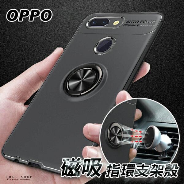 FreeShop歐珀OPPOR15R11R9A77A57F1S系列360度旋轉磁吸指環支架手機殼【QCCK31007】