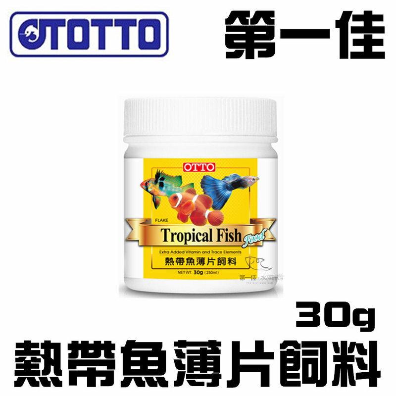 [第一佳水族寵物] 台灣OTTO奧圖 熱帶魚薄片飼料 (M)30g/250ml 淡水魚 海水魚 小丑魚 孔雀魚 紅豆 短鯛