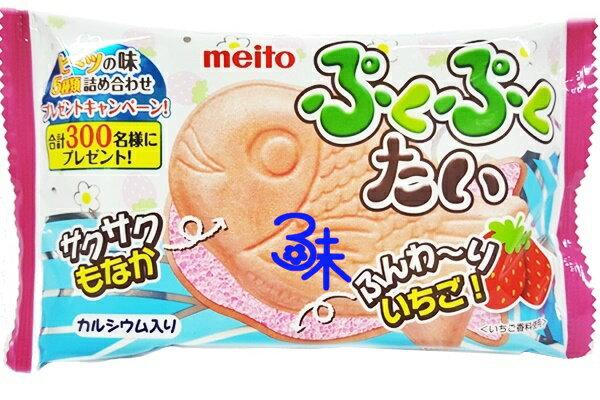 (日本)名糖鯛魚燒最中餅-草莓口味(名糖鯛魚燒威化餅-草莓口味) 1組3包(16.5公克*3包) 特價95元【 4902757111403 】(平均1包31.67元)