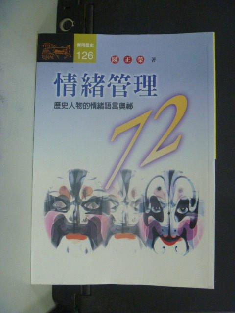 【書寶二手書T9/心理_GJB】情緒管理72_陳正榮