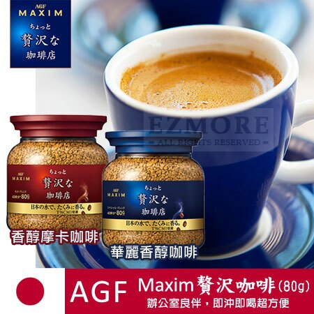 日本暢銷 AGF Maxim 贅?咖啡 (80g) 香醇/摩卡 即溶咖啡 咖啡【N100879】