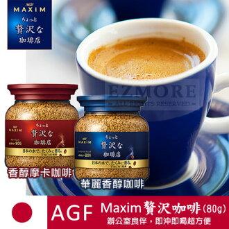 日本暢銷 AGF Maxim 贅沢咖啡 (80g) 香醇/摩卡 即溶咖啡 咖啡【N100879】