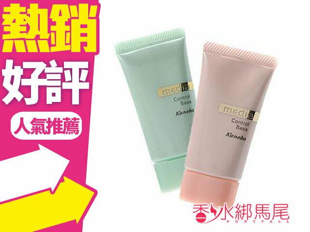 Kanebo 佳麗寶 media 妝前修飾霜 30g ^(共2款^) 媚點 妝前霜 隔離乳