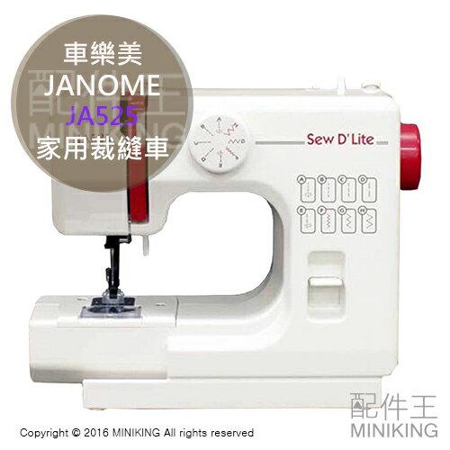 【配件王】現貨 日本 車樂美 JANOME JA525 裁縫車 縫紉機 紅 家庭用 桌上型 8種車縫花樣 操作簡單
