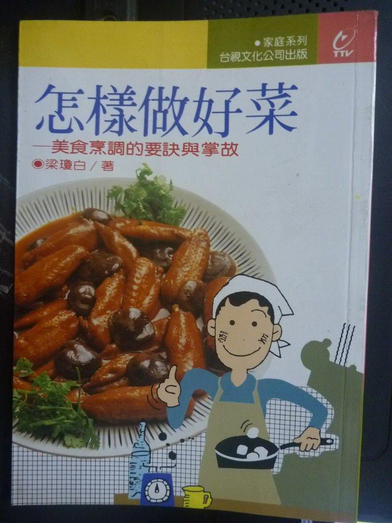 【書寶二手書T2/餐飲_GFV】怎樣做好菜_梁瓊白