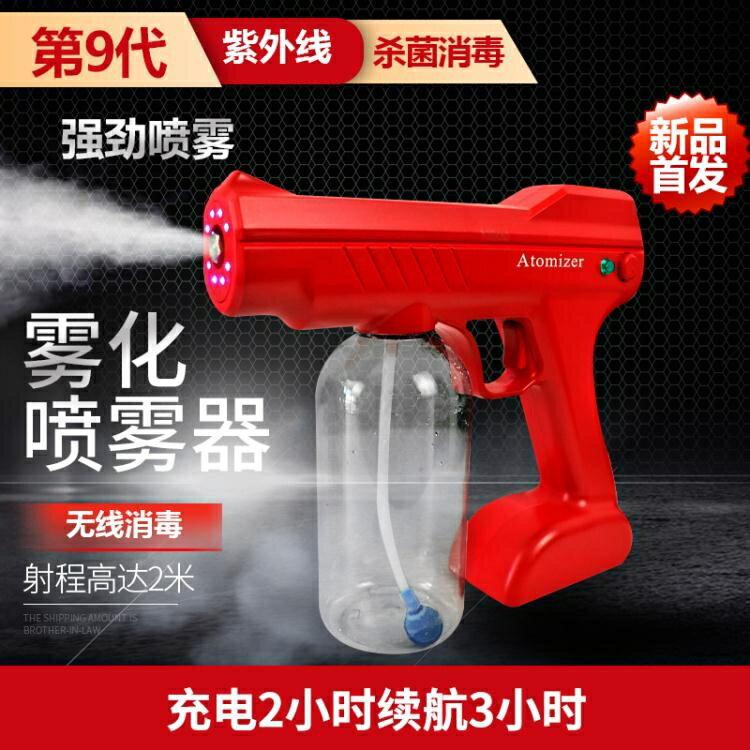 台灣現貨 消毒槍 無線充納米消毒槍藍光美發納米噴霧機手提噴霧器電動霧化消毒器台灣現貨
