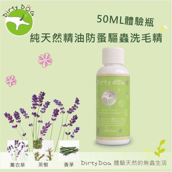 Dirty Dog-蟲蟲掰掰-純天然防蚤驅蟲洗毛精 SGS檢驗通過 不含防腐劑~ 50ML Pet\