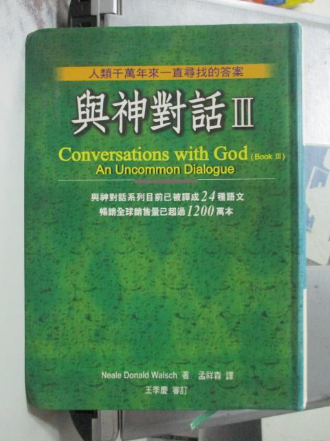 【書寶二手書T7/宗教_OCE】與神對話(III)_原價500_Neale Donald Walsch