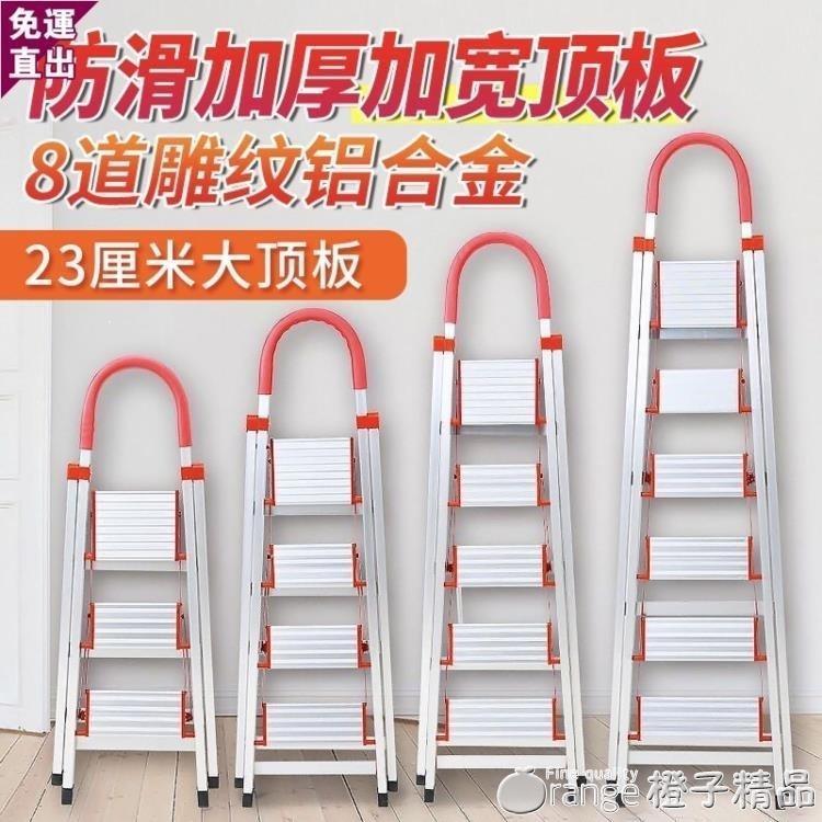 梯子五步合金家用梯子加厚四五步梯折疊扶梯樓梯不銹鋼室內人字梯凳H
