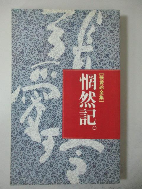 【書寶二手書T1/一般小說_GAX】惘然記_張愛玲