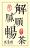 【漢方養生茶】 5包試用組 退火 降火氣 使口氣芬芳 促進唾液分泌 潤喉 9