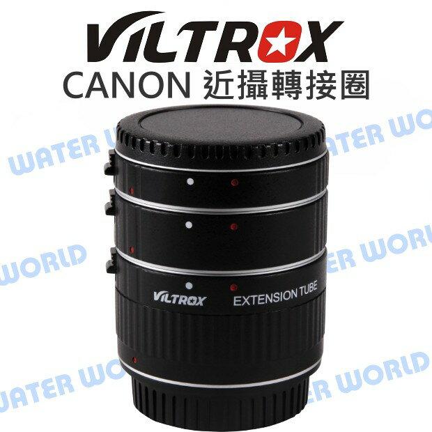 【中壢NOVA-水世界】唯卓 DG-C Canon EF EF-S 近攝接圈 轉接環 自動對焦 接寫環 近拍 公司貨