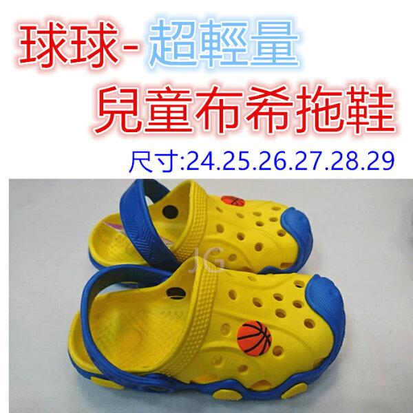 JG~黃藍球下單-球球兒童超輕布希鞋園丁鞋布希拖鞋護趾鞋包鞋拖鞋涼鞋防水防滑超軟Q尺寸:24-29碼