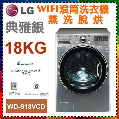 【LG樂金】6 MOTION DD智慧模擬手洗 18kg 蒸氣洗脫烘滾筒式洗衣機《WD-S18VCD》直驅變頻馬達 10年保固