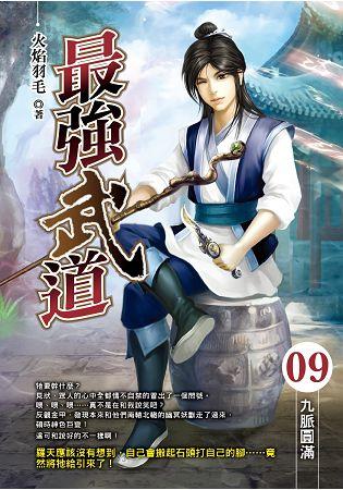 最強武道(09)