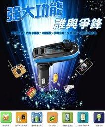 HANLIN CFM66Y 多功能最強車充MP3(免持+MP3+FM發射器+2.1A充電)