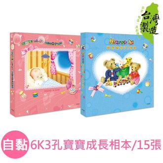 珠友 PY-06010-3 6K3孔活頁寶寶/新生兒成長相簿/相本/自粘-15張