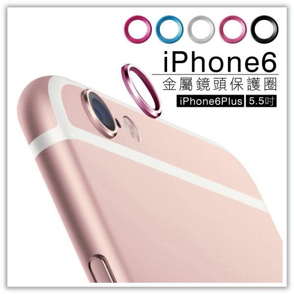 【aife life】iphone6Plus鏡頭保護圈/iphone6s Plus 鋁合金 鏡頭圈 鏡頭套 鏡頭框 金屬圈 保護框 防刮 保護環 攝戒