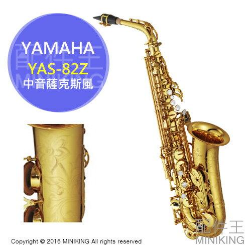 【配件王】日本代購 YAMAHA Alto SAX YAS-82Z 專業級 中音 薩克斯風 金漆塗裝 雕刻設計 附收納箱