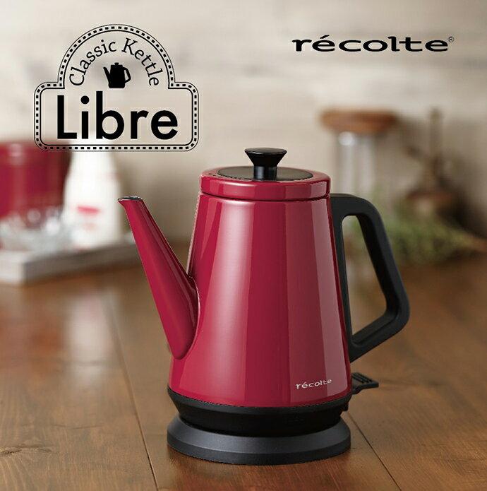 【已到貨】recolte 日本麗克特 Libre 經典快煮壺 (摩洛哥紅)