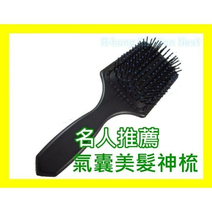 【批發價只要39元】名人推薦傳說中的美髮神梳 帶氣囊寬齒扁梳子 流行 神奇髮梳 大寬齒梳子